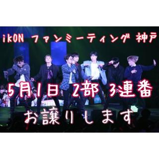 アイコン(iKON)のiKON ペンミ 神戸 2部(K-POP/アジア)