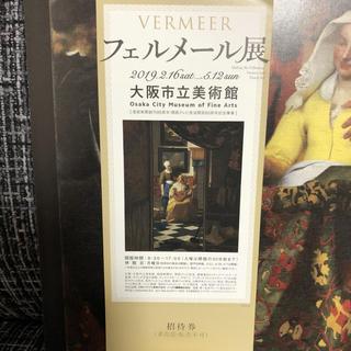 あゆ様専用 フェルメール展 大阪(美術館/博物館)
