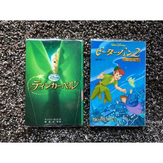 ディズニー(Disney)のティンカー・ベル  ピーター・パン2 2冊セット(文学/小説)