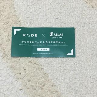 Callas cafe&bar オリジナルフード、カクテルチケット 新品未使用(その他)