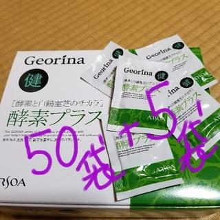 ☆本日価格です☆酵素 50袋+プレゼント5袋