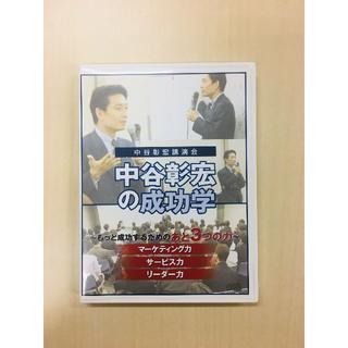 中谷彰宏の成功学~もっと成功するためのあと3つの力~ オーディオCD(朗読)