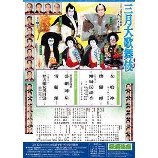 三月大歌舞伎 3/12(火)夜の部 一等ペア席 歌舞伎座(伝統芸能)