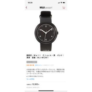 ムジルシリョウヒン(MUJI (無印良品))の無印良品 腕時計 ソーラー ウォッチ 新品(腕時計)
