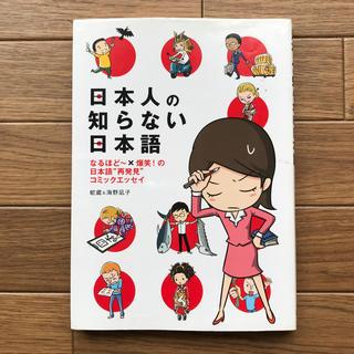 日本人の知らない日本語 / 蛇蔵&海野 凪子(ノンフィクション/教養)