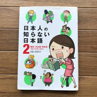日本人の知らない日本語 2 / 蛇蔵&海野 凪子(ノンフィクション/教養)