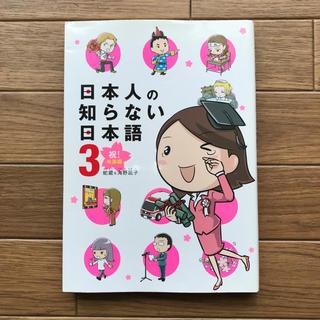 日本人の知らない日本語 3 / 蛇蔵&海野 凪子(ノンフィクション/教養)