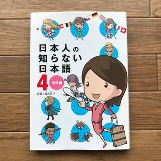日本人の知らない日本語 4 / 蛇蔵&海野 凪子(ノンフィクション/教養)
