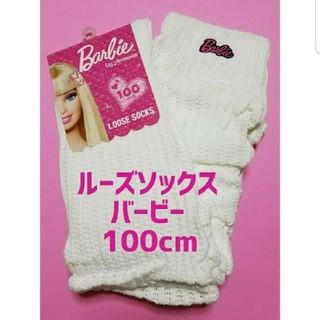 バービー(Barbie)のルーズソックス バービー 100cm 新品(ソックス)