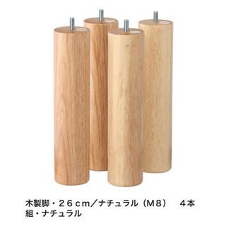 ムジルシリョウヒン(MUJI (無印良品))の無印良品 ベッドフレーム 用木製脚(その他)