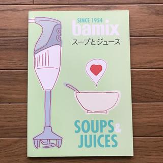 bamix スープとジュース・バーミックスレシピ本(住まい/暮らし/子育て)