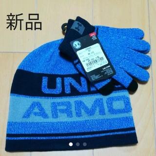 アンダーアーマー(UNDER ARMOUR)のアンダーアーマ〜 ニット帽  手袋セット 新品タグ付き(手袋)