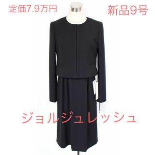 新品7.9万 9号 ジョルジュレッシュ ラピーヌ 卒業式 スーツ喪服