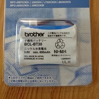 ブラザー(brother)のbrother ブラザー デジタル子機用バッテリー BCL-BT30(その他 )
