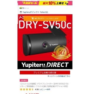 ユピテル(Yupiteru)のドライブレコーダー 新品未使用 値下げしました。(セキュリティ)