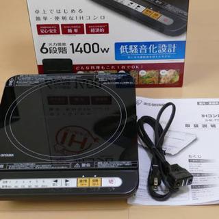 アイリスオーヤマ(アイリスオーヤマ)の卓上IHクッキングヒーター1400W IHK-T33-B アイリスオーヤマ(調理機器)