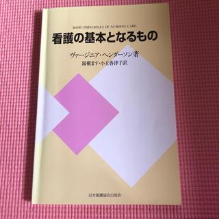 ニホンカンゴキョウカイシュッパンカイ(日本看護協会出版会)の看護の基本となるもの ヴァージニアヘンダーソン(参考書)