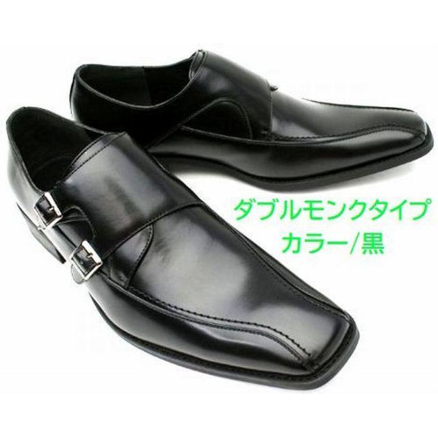 bbaef004b642b3 26.5cm 紳士靴 ビジネス 黒 Wモンク☂雨でも安心 103 BK26.5の通販 by ...