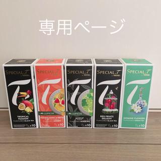 tea様  専用ページ(茶)