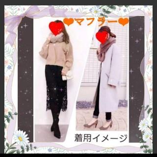 チェスティ(Chesty)の【新品♡上品】マフラー♡綺麗♡(マフラー/ショール)
