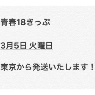 ジェイアール(JR)の青春18きっぷ 3回   青春18切符 3回(鉄道乗車券)