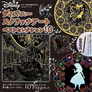 ディズニー(Disney)のディズニー スクラッチアート ベストセレクション10(アート/エンタメ)