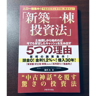 新築一棟投資法 人口一極集中! 不動産投資は東京圏に限定せよ!! 5つの理由(ビジネス/経済)