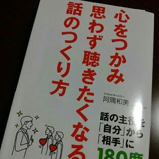ニホンノウリツキョウカイ(日本能率協会)の心をつかみ思わず聴きたくなる話のつくり方(ビジネス/経済)