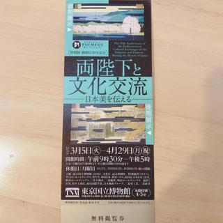 両陛下と文化交流 東京国立博物館 無料観覧券 招待券 チケット 1枚(美術館/博物館)