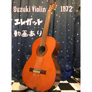スズキ(スズキ)のクラシックギター Suzuki 第34号(エレガット仕様)(クラシックギター)