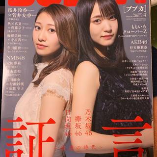 ノギザカフォーティーシックス(乃木坂46)のBUBKA ポスター(ポスター)