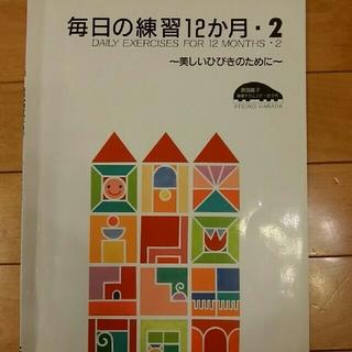 毎日の練習12か月 2 原田敦子 ヤマハ(ピアノ)