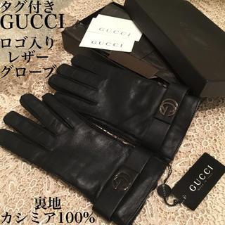 a7b59167265e グッチ(Gucci)の未使用タグ付き GUCCI ロゴ入りレザーグローブ カシミア裏地