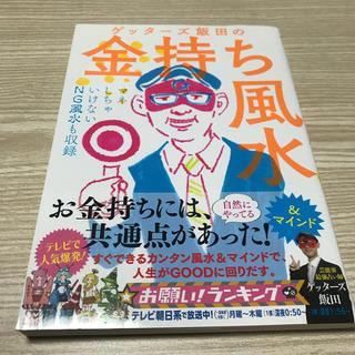 アサヒシンブンシュッパン(朝日新聞出版)のゲッターズ飯田の金持ち風水(その他)