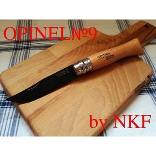 オピネル(OPINEL)のOPINEL№9黒錆加工(調理器具)