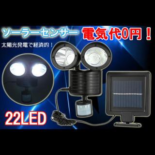 2灯式「LED22個仕様」ソーラー充電式人感センサーライト★(蛍光灯/電球)