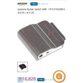ソノマ(sonoma)の大幅最終値下げ!sonoma Guitar Jack2 USB 新品未開封品!(その他)