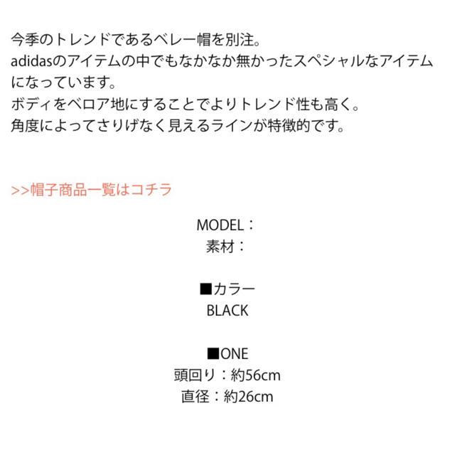 adidas(アディダス)の♡adidas♡レア♡ベロア♡ベレー帽♡アディダス♡新品未使用♡ レディースの帽子(ハンチング/ベレー帽)の商品写真