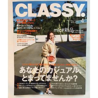 【新品/未読】CLASSY. クラッシィ クラッシー 最新号 4月号(ファッション)
