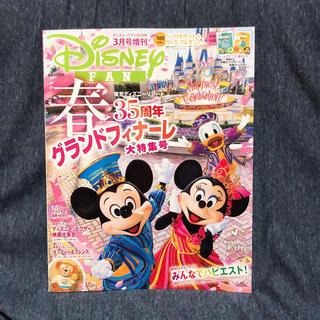 ディズニー(Disney)のディズニーファン 3月号増刊(アート/エンタメ/ホビー)