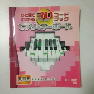 ひと目でわかる3Dコードブック ピアノ&キーボード(ピアノ)