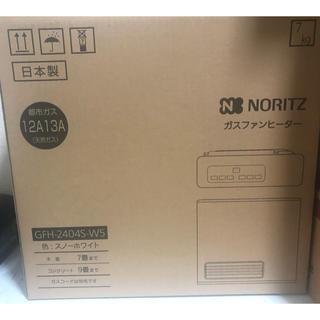 ノーリツ(NORITZ)のNORITZ ガス ファンヒーター(ファンヒーター)