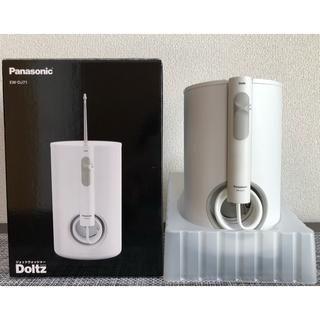 パナソニック(Panasonic)のPanasonic ドルツジェットウォッシャー EW-DJ71 (歯ブラシ/デンタルフロス)