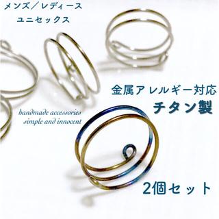 金属アレルギー対応【サイズオーダー】2点セット メンズ ユニセックス ペアリング(リング(指輪))
