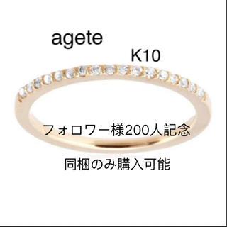 アガット(agete)のアガット ダイヤハーフエタニティリング  K10 (リング(指輪))