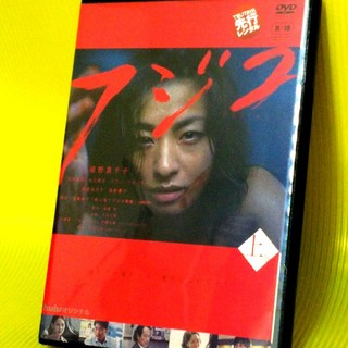 フジコ DVD 全巻3枚セット レンタル落ち(日本映画)