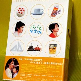 パパとなっちゃん DVD-BOX 国内正規品(TVドラマ)