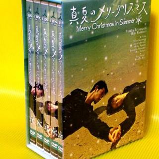 真夏のメリークリスマス DVD-BOX 国内正規品(TVドラマ)