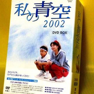 私の青空 2002 DVD-BOX 国内正規品(TVドラマ)