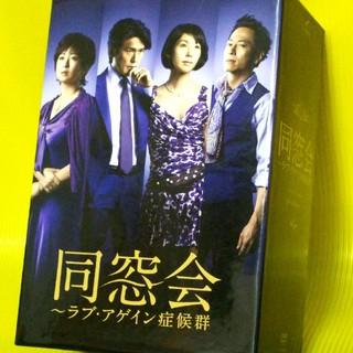 同窓会 ~ラブ アゲイン症候群~ DVD-BOX 国内正規品(TVドラマ)